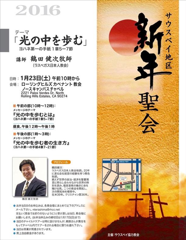 2016 SB Shinnen のコピー